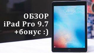 Apple iPad Pro 9.7 - обзор планшета