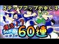 【たたかえドリームチーム】#200 ステップアップの申し子!復活か!?60連!ちょくTV