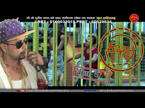 Mudda No.420|| मेरो दिल चोर्नेलाई मुद्दा हाल्दिन्छु|| PROMO By Durgesh Thapa|| Bindabasini Music