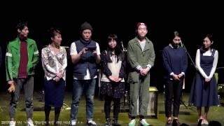 20170211 연극 '나미야 잡화점의 기적' 리딩 커튼콜