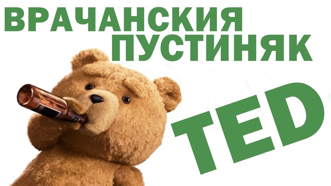 ВРАЧАНСКИЯТ ПУСТИНЯК ТЕД - СМЯХ