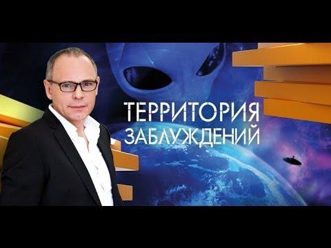Территория заблуждений с Игорем Прокопенко (выпуск 61 от 26.04.2014)