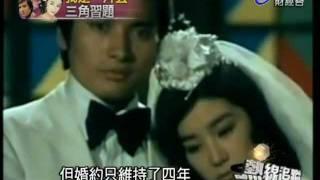 【熱線追蹤】林青霞 二秦一林 三角戀~3/4 thumbnail