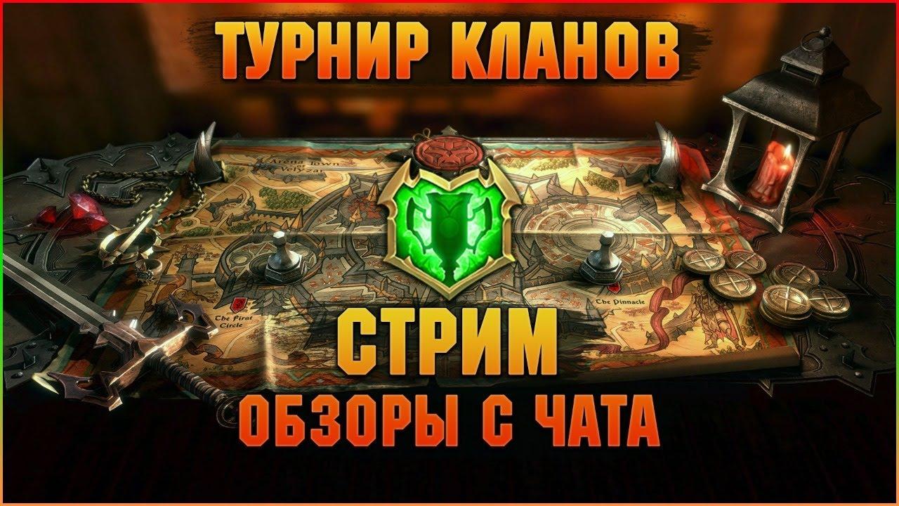 🔴Турнир КЛАНОВ, ваш клан участвует?   ОБЗОРЫ С ЧАТА+РОЗЫГРЫШИ - Raid: Shadow legends