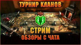 🔴Турнир КЛАНОВ, ваш клан участвует? | ОБЗОРЫ С ЧАТА+РОЗЫГРЫШИ - Raid: Shadow legends