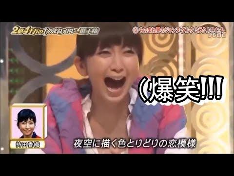 【本人大爆笑!!!】ミラクルひかる ELT持田本人の目の前でものまね!!