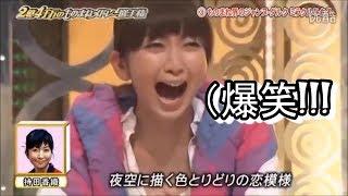 やりすぎ!!怒るのかなと思ったらさすがの持田さん。やさしいですね!!