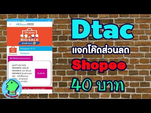 Dtac แจกโค๊ดส่วนลด Shopee 40 บาท