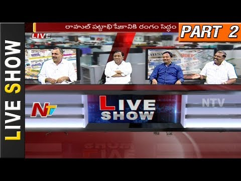 Stage Set for Rahul Gandhi's Elevation as Congress President || Live Show Part 02 || NTV