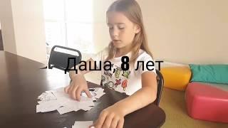 Чтение по-английски с нуля, Даша 8 лет, Умный Клуб Барнаул