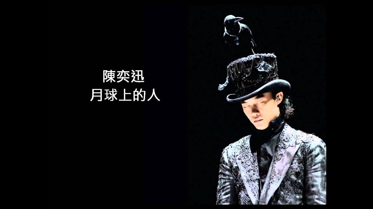 陳奕迅-月球上的人 - YouTube