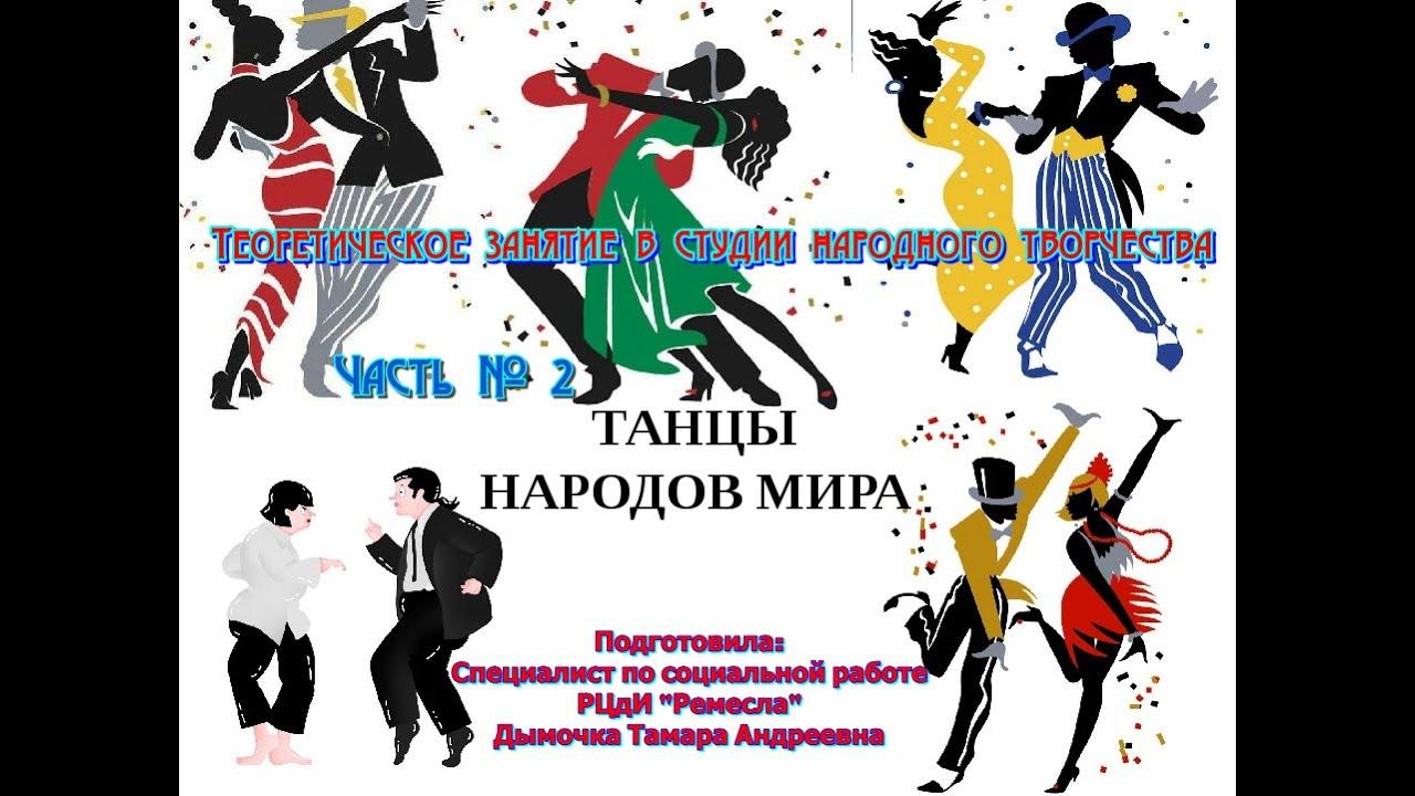 Теоретическое занятие в студии народного творчества. Танцы народов мира💃. Часть № 2
