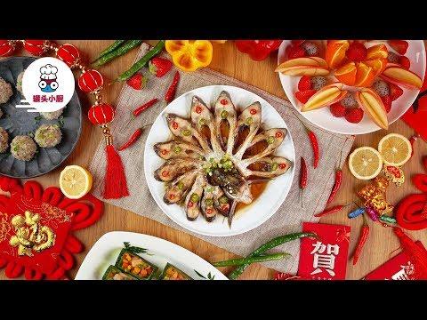 【罐头小厨】338)4道硬菜轻松搞定年夜饭