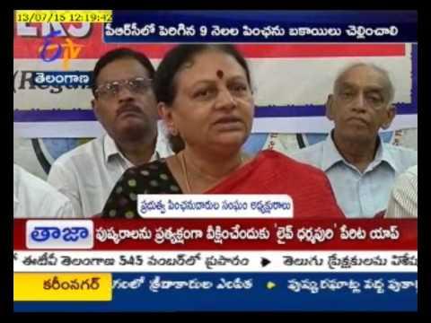 Pensioners Demand Increment In Pension As Per Telangana Government's Increment System