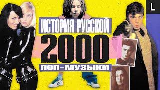 «ВИА Гра», Децл, «Брат-2», Баста, Алсу, «Ногу свело!» | ИСТОРИЯ РУССКОЙ ПОП-МУЗЫКИ: 2000