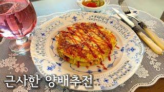 양배추와 계란으로 한끼식사가 됩니다/노밀가루 양배추전,…