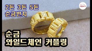 순금 와일드 체인반지 커플링 순금반지 2돈 3돈 /서울…