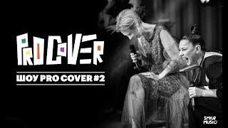 Смотреть клип Pro Cover #2. Елка, Дмитрий Хрусталев, Танслу, MenHouzen Band. 18+ онлайн