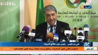 مداخلة  رئيس حزب طلائع الحريات علي بن فليس في إجتماع المعارضة بمزفران