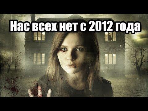 Нас всех нет с 2012 года | Сон Разума