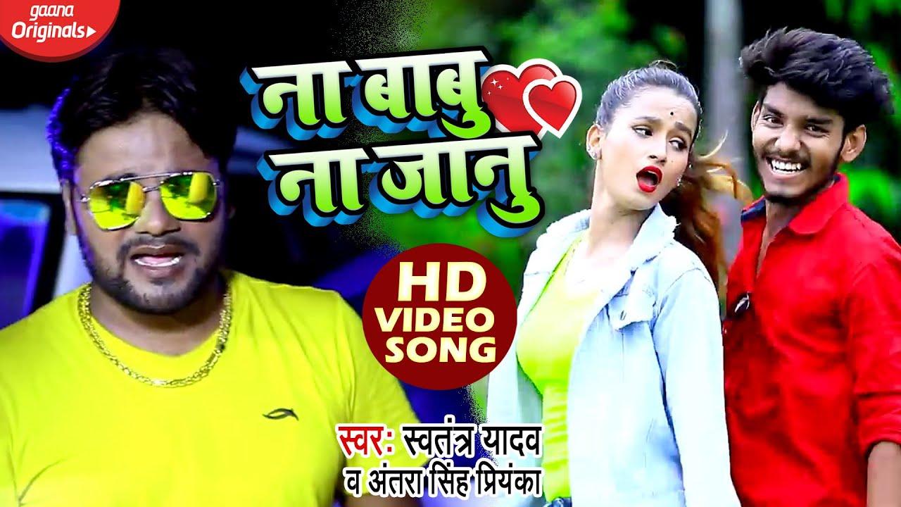 #Video - ना बाबु ना जानु | #Swatantra Yadav, Antra Singh Priyanka I Na Babu Na Jaanu | Bhojpuri Song