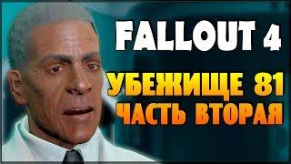 Fallout 4 - Убежище 81  (часть 2)(Fallout 4 — видеоигра от Bethesda Softworks производства Bethesda Game Studios, сиквел Fallout 3. Игра является пятой частью серии,..., 2016-03-29T16:15:56.000Z)