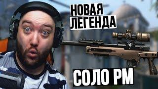 СОЛО РМ / НОВАЯ ЛЕГЕНДА - АТ 308