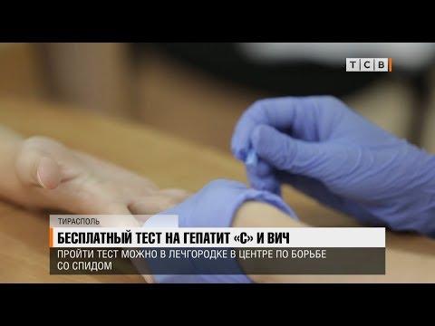 Бесплатный тест на гепатит «С» и ВИЧ