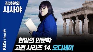 [김성완의 시사야] 한밤의 인문학 '고전 시리즈 14.…