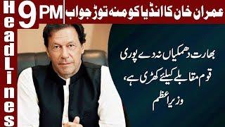 PM Imran Khan warns India on War | Headlines & Bulletin 9 PM | 23 September 2018 | Express News