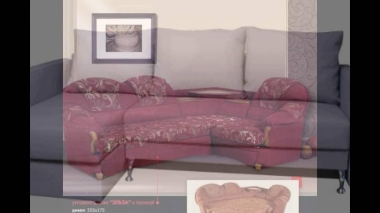Угловые диваны производятся на деревянном каркасе, наполнение — пружинный блок или ппу, обивка — износостойкий текстиль или экокожа, подъемные механизмы изготавливаются на основе газлифта. Выбрать недорогую и качественную модель можно в интернет-магазине heggi, где предложен.