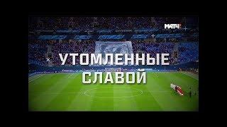 «Утомленные славой». Роман Павлюченко
