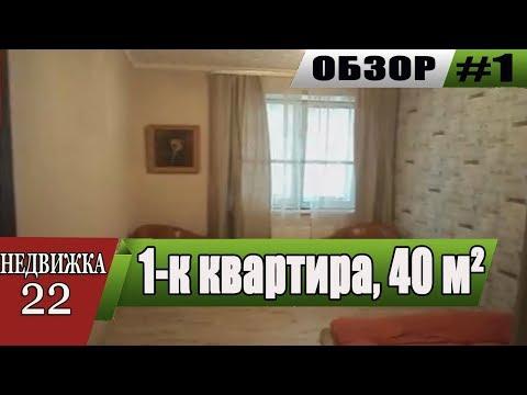Однокомнатная квартира в Барнауле. Лазурная 52.  Недвижимость Барнаул