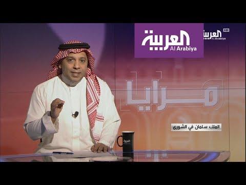 مرايا  الملك سلمان في الشورى  - نشر قبل 2 ساعة