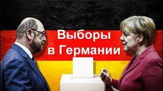 видео депутатов в парламент Германии