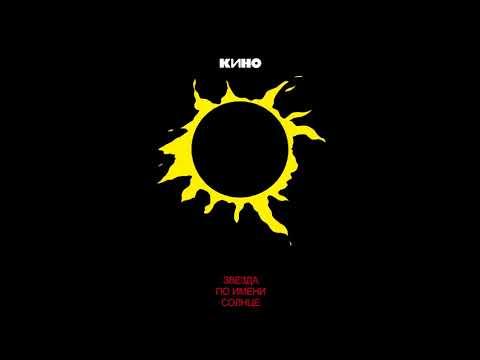 Кино - Звезда по имени Солнце (полный альбом) Mastering 2019