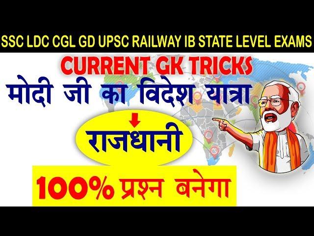 Current Gk Tricks  PM Modi ji's foreign trip and Their capital | मोदी जी का विदेश यात्रा और राजधानी