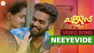 Chunkzz Official Video Song | Neeyevide  | Gopi Sundar | Omar Lulu | Honey Rose