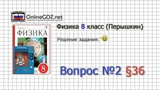 Вопрос №2 § 36. Направление электрического тока - Физика 8 класс (Перышкин)