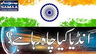 Bharat Kia Chah Raha Hai | News Beat | SAMAA TV | Paras Jahanzaib | Best Clip | 5 Dec 2016