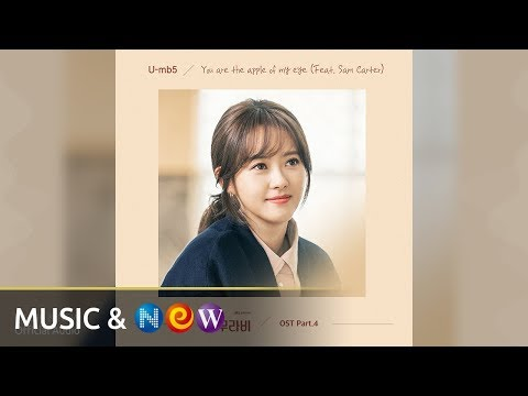 [미스함무라비 MISS HAMMURABI OST] U-mb5 - You Are The Apple Of My Eye (Feat.Sam Carter) (Official Audio)