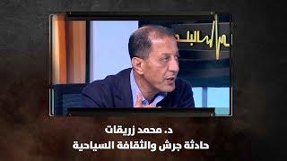 د. محمد زريقات - حادثة جرش والثقافة السياحية - نبض البلد