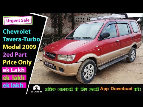 Urgent Sale Chevrolet Tavera Turbo Model 2009 2ed Part Price Only Ek Lakh Ek Lakh Ek Lakh Youtube