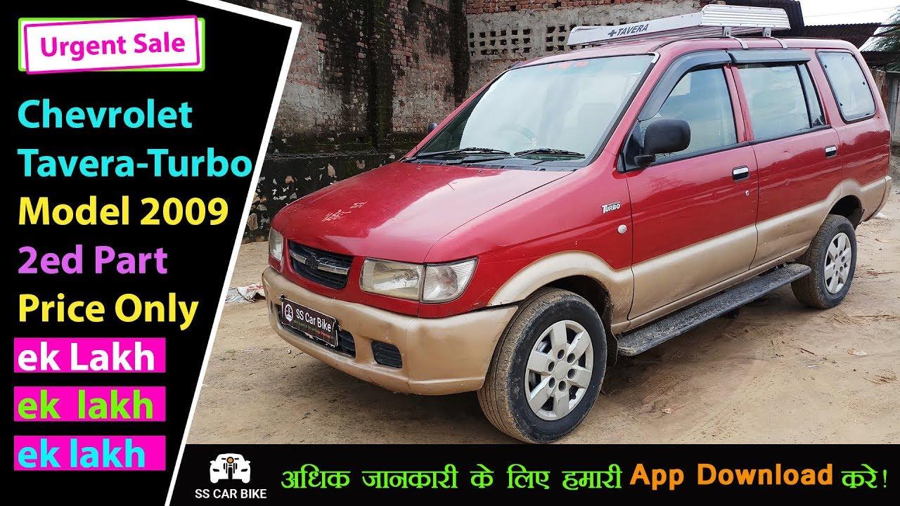 urgent sale chevrolet tavera-turbo model 2009 2ed part price only ek lakh  ek lakh ek lakh