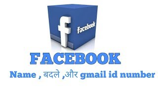 How to facebook pe name    gmail    number change kare