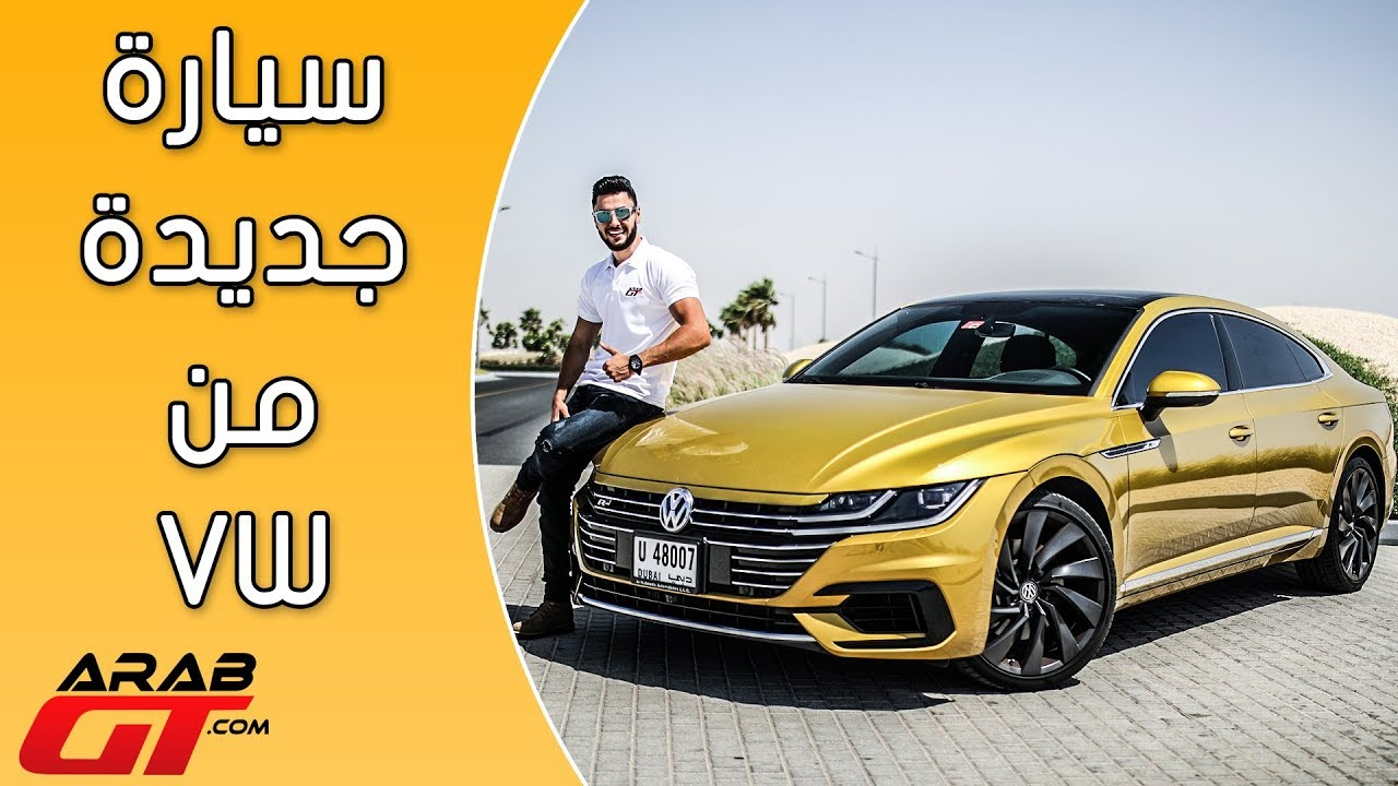 فولكس فاجن ارتيون 2018 Volkswagen Arteon