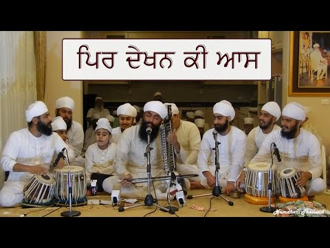 13-06-2013 | Pir Dekhan Ki Aas | Gurbani | Classical | Kirtan | Raagi Balwant Singh Ji