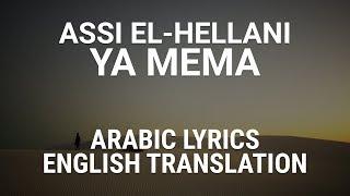 Assi El-Hellani - Ya Mema (Bedouin Arabic) Lyrics + Translation - عاصي الحلاني يا ميمة مع الكلمات