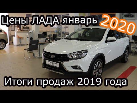Обзор цен Лада(автоВАЗ) январь 2020!!!