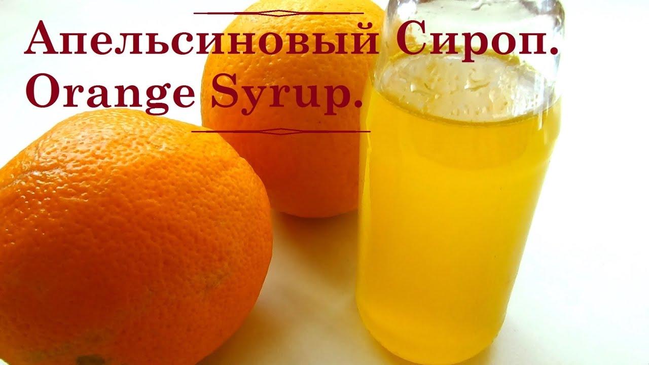 Оставайтесь дома готовьте со мной. Рецепт.Апельсиновый Сироп.Stay home cooking with me.Orange Syrup.